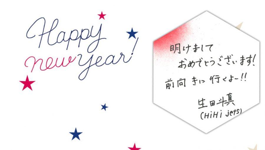 HiHiJets 生田斗真 クリスマスメッセージ