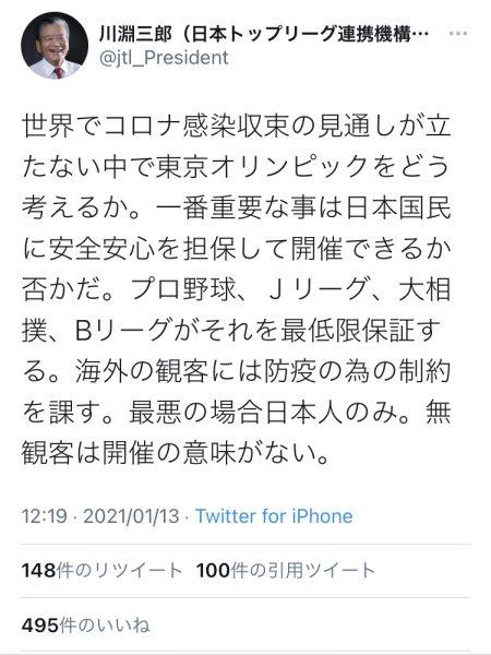 川淵三郎 オリンピック
