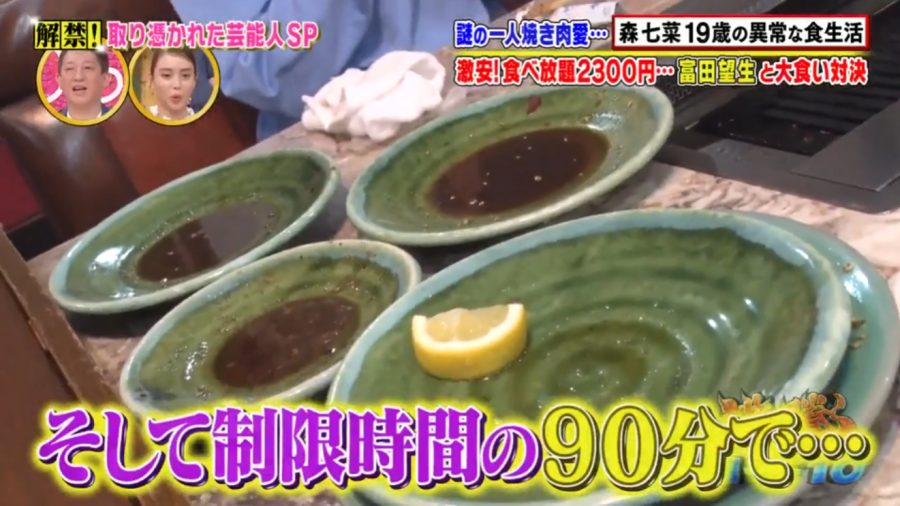森七菜 大食い