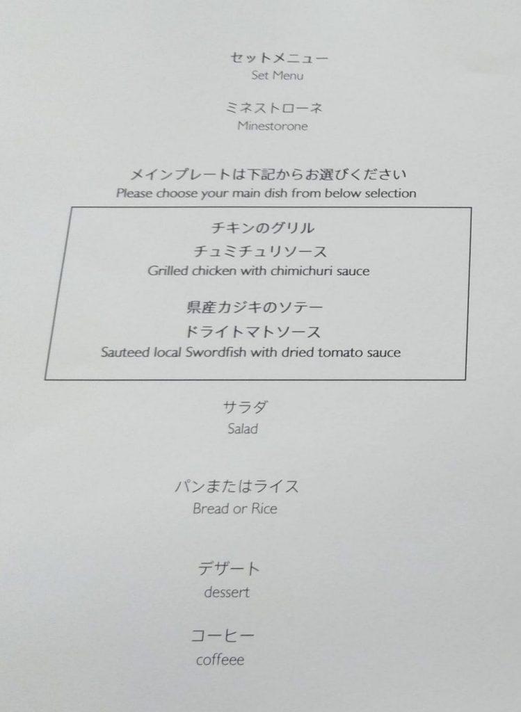 インターコンチネンタル万座ビーチリゾート ランチ