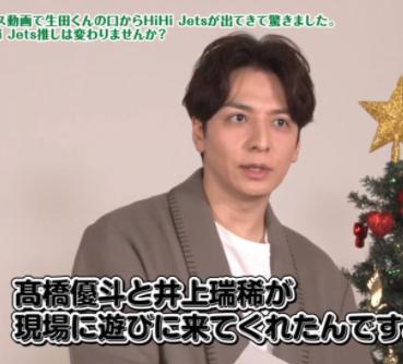 生田斗真 クリスマスメッセージ