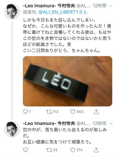 今井怜央 藤井流星