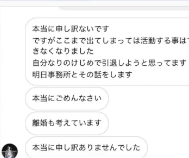 ワタナベマホト LINE