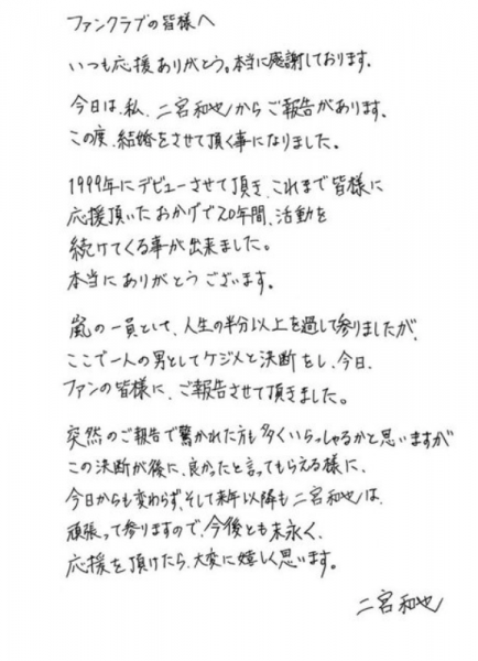 二宮 伊藤綾子